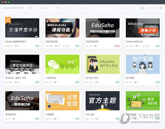 EduSoho开源网络课堂