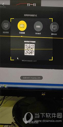 扫描YY开播的二维码进行投屏