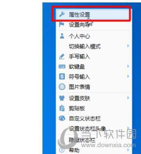 QQ输入法修改快捷键方法教程1