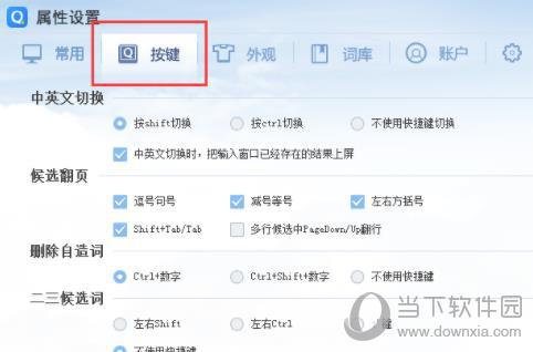 QQ输入法修改快捷键方法教程2