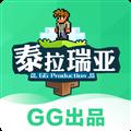 GG泰拉瑞亚盒子原始版 V1.2.4523 免更新版