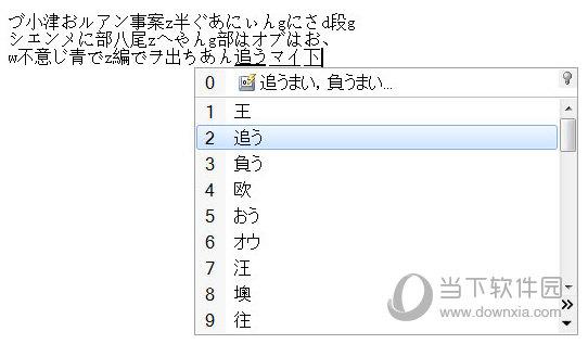 微软日语输入法