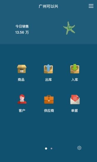 百草仓库库存管理 V4.9.96 安卓版截图2