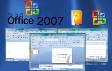 Office2007精简安装版