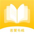 若爱免费小说电子书阅读 V2.7.4 安卓版