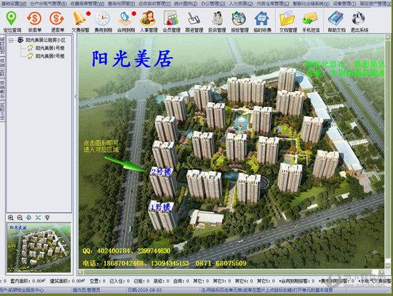 包租婆公租房管理软件