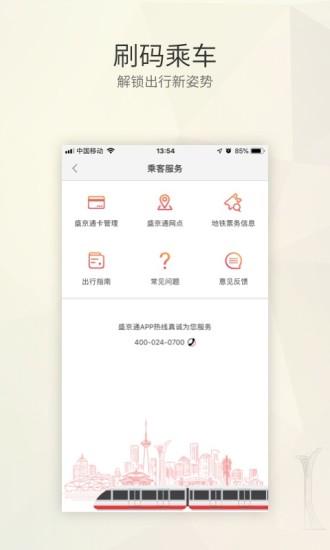 盛京通 V1.3.6 安卓版截图3