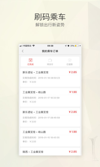 盛京通 V1.3.6 安卓版截图4