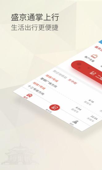 盛京通 V1.3.6 安卓版截图1