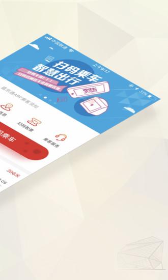 盛京通 V1.3.6 安卓版截图2