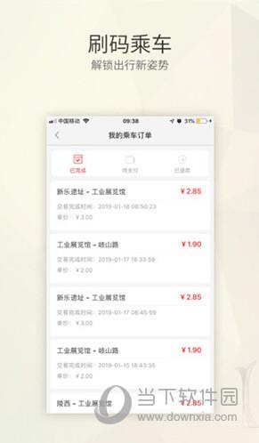 盛京通app