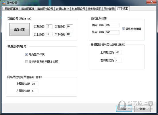 设置页面纸张、打印比例