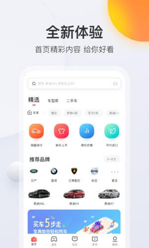 买车宝典 V3.11.0 安卓版截图2