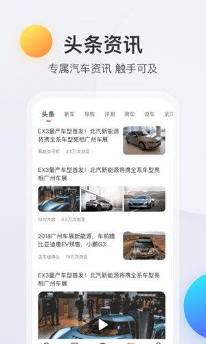 买车宝典 V3.11.0 安卓版截图5