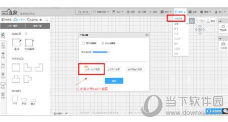 三维家3d云设计软件上传cad图方法教程1