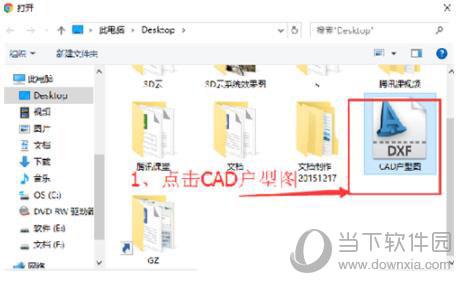 三维家3d云设计软件上传cad图方法教程2