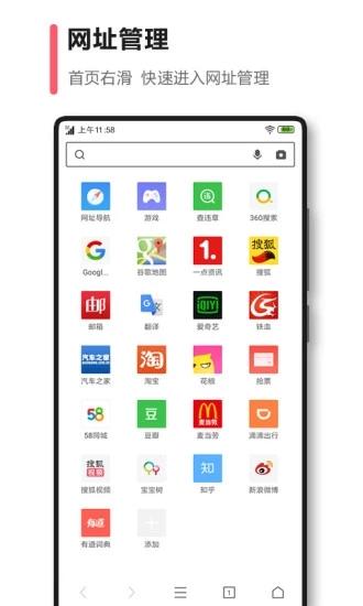 360浏览器APP V9.1.1.006 安卓官方版截图2