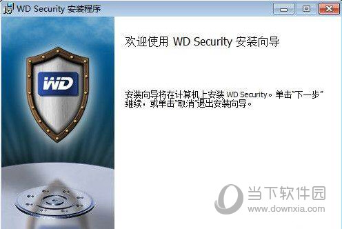 西部数据移动硬盘加密软件