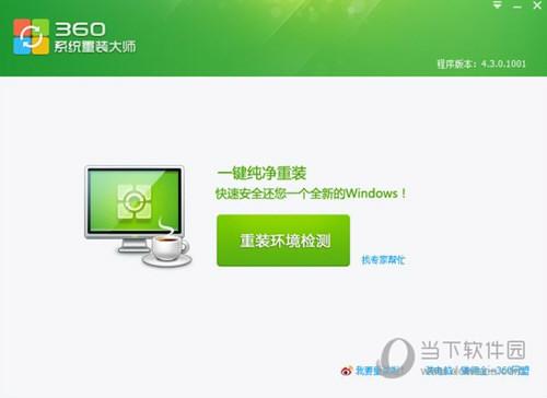 360系统重装大师U盘版