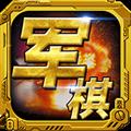 军棋app V1.25 安卓版