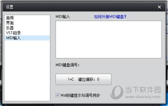 MIDI输入