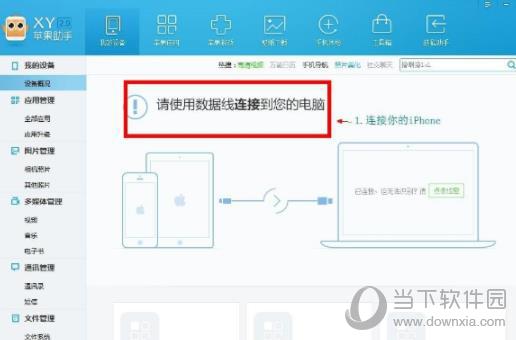 XY苹果助手清理苹果手机缓存方法1