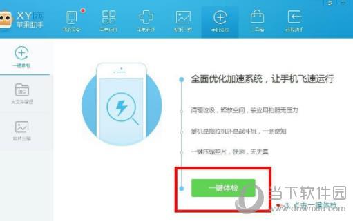 XY苹果助手清理苹果手机缓存方法3