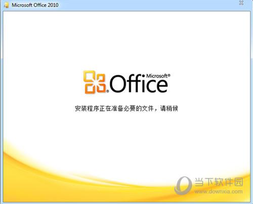 Word2010专业版下载