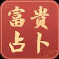 富贵占卜 V1.3 安卓版
