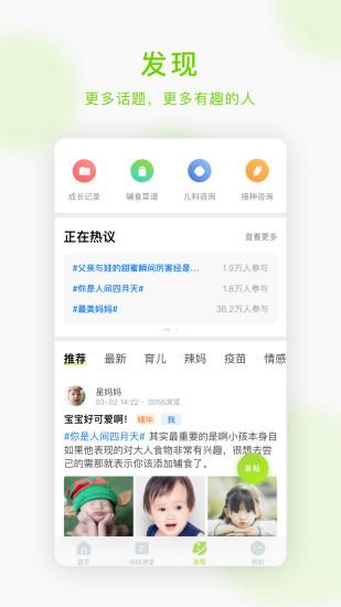 小豆苗手机客户端 V5.8.1 安卓官方版截图4