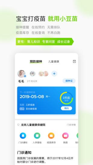 小豆苗手机客户端 V5.8.1 安卓官方版截图2