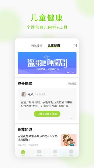 小豆苗手机客户端 V5.8.1 安卓官方版截图3