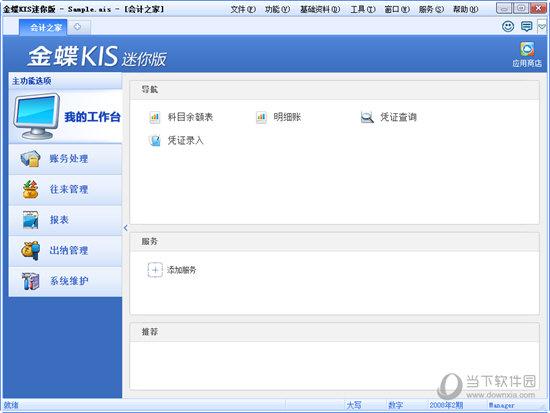 金蝶kis迷你版10.0破解版激活版