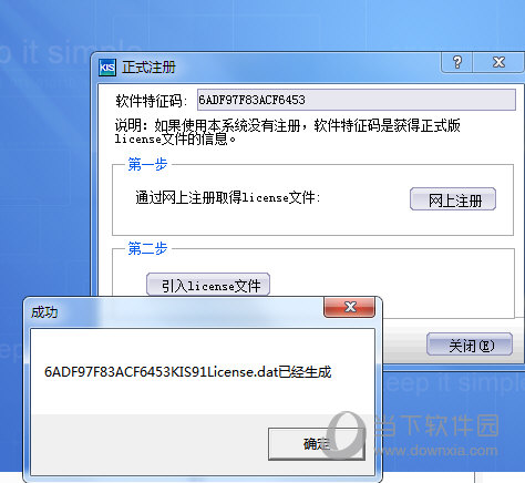 金蝶KIS迷你版9.1破解版