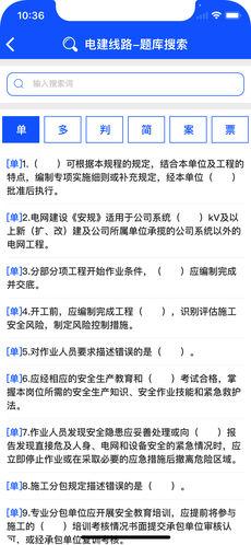 安规题库 V1.1.1 安卓版截图2
