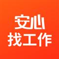 安心找工作网 V5.8.12 安卓版