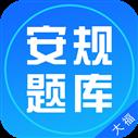 安规题库 V1.3 iPhone版