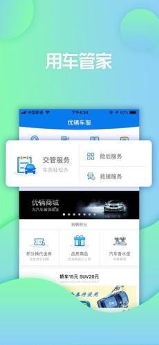 优辆车服 V1.9.7 安卓版截图4