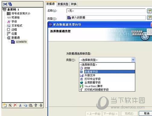 BarTender通用密钥代码版