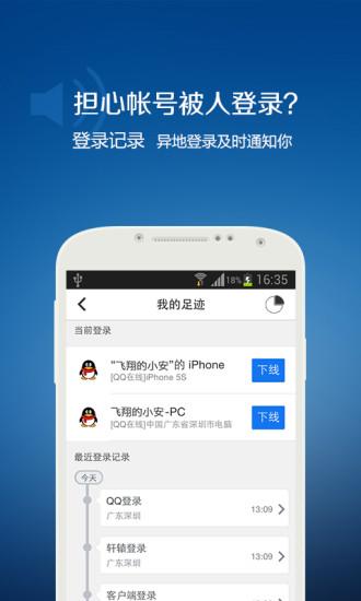 QQ安全中心手机版 V6.9.9 安卓版截图2