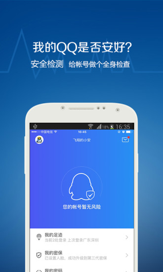 QQ安全中心手机版 V6.9.9 安卓版截图1