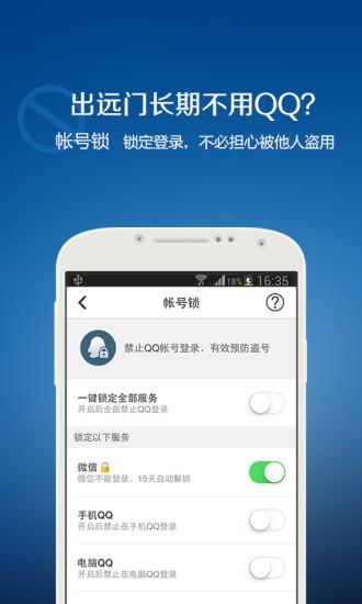 QQ安全中心手机版 V6.9.9 安卓版截图3