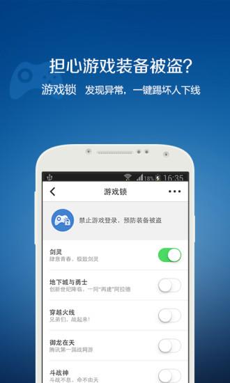 QQ安全中心手机版 V6.9.9 安卓版截图4