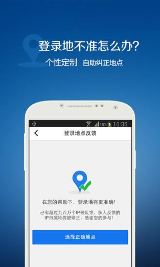 QQ安全中心手机版 V6.9.9 安卓版截图5