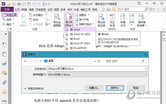 福昕高级PDF编辑器绿色精简版