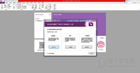 福昕高级PDF编辑器已授权版