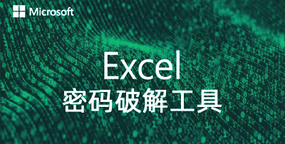 Excel密码破解软件