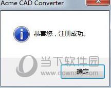 Acme CAD Converter破解版下载