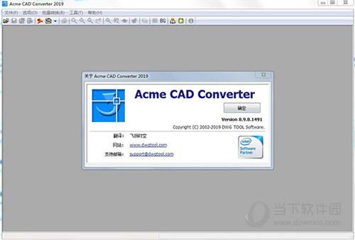 CAD版本转换器中文版免费下载