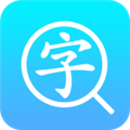 汉语字典通 V1.1.3 安卓版